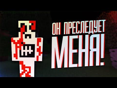 НИКОГДА НЕ СТАЛКИВАЙТЕСЬ С НИМ в этом проклятом мире Minecraft! /Майнкрафт #34