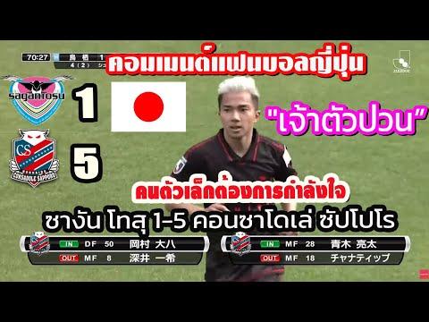 คอมเมนต์ญี่ปุ่นต่อเจชนาธิปหลังเกม ซางัน โทสุ 1-5 คอนซาโดเล่ ซัปโปโร