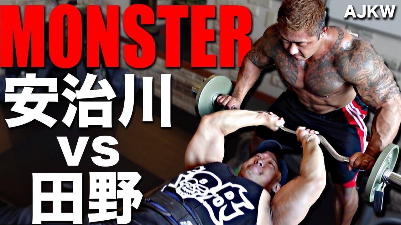 【合トレ】MONSTER安治川と三頭トレーニング!バケモノ級のバルクに挑戦状!