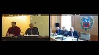 Фонд ЖКХ провел селекторное совещание с Алтайским краем. 07.04.2016