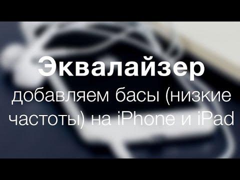 Эквалайзер: как добавить басы (низкие частоты) на IPhone и IPad | Яблык