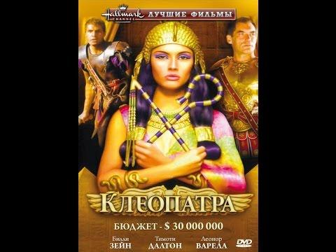 Сексуальные любовные фильмы смотреть онлайн бесплатно про клеопатра