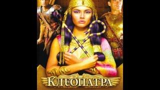Клеопатра 1999