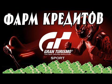???? Gran Turismo Sport САМЫЙ ЛЕГКИЙ ФАРМ КРЕДИТОВ ПОДРОБНО И ПОНЯТНО ????