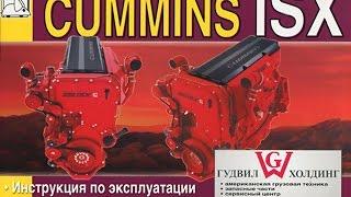 Руководство по ремонту Двигатели CUMMINS ISX