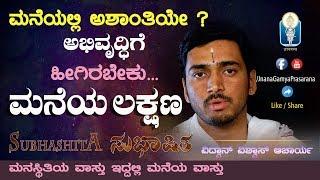 "Maneya LakshaNa | ಅಭಿವೃದ್ಧಿಗೆ ಹೀಗಿರಬೇಕು ""ಮನೆಯ ಲಕ್ಷಣ"" | Subhashita | Vid Vishwas Acharya"