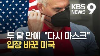 """미국 두 달 만에 """"마스크 다시 써라""""…IMF, 세계 경제 양극화 경고 / KBS 2021.07.28."""
