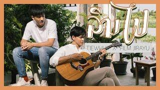 ลืมไป   Blind - Wanyai แว่นใหญ่ Feat. ปู่จ๋าน ลองไมค์   [ COVER BY TIEWHUII Feat. Film Jirayu ]