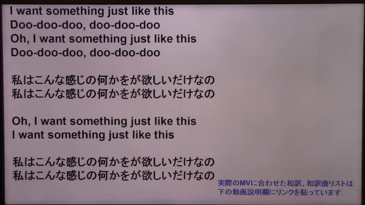The Chainsmokers & Coldplay - Something Just Like This 歌詞日本語訳付き - YouTube
