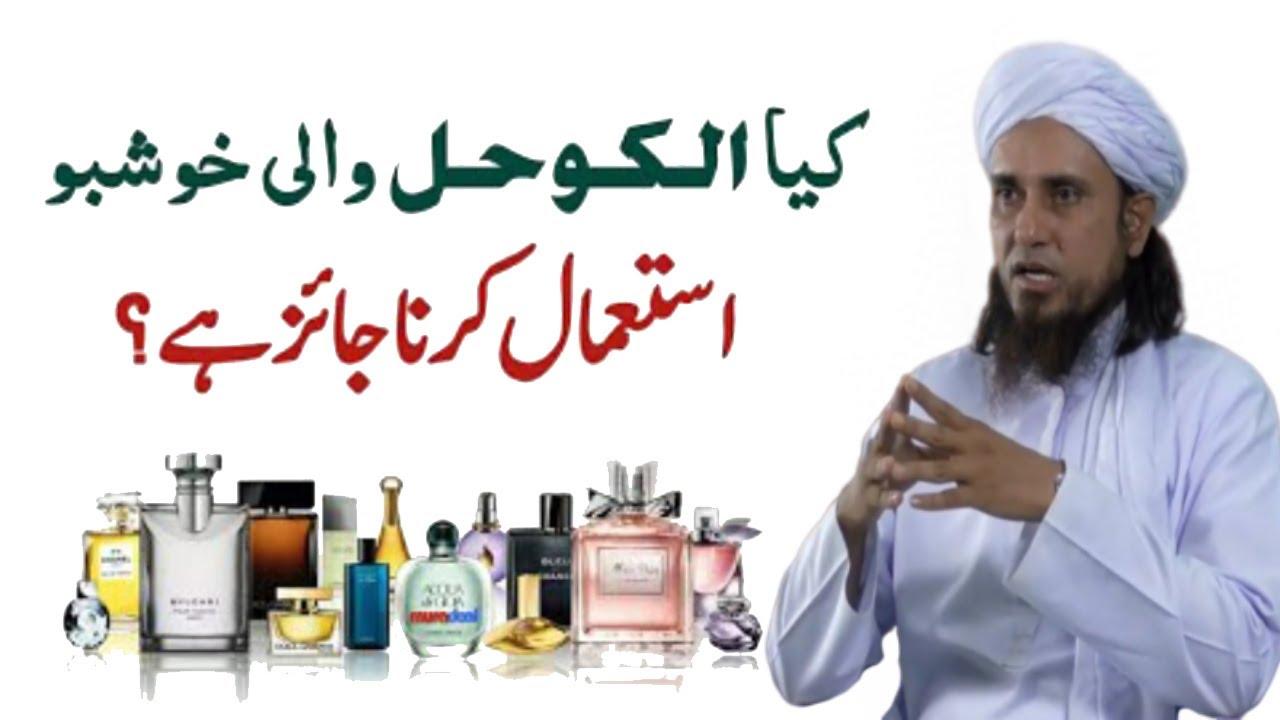 Alcohol Wala Perfume Istemal Karna Kaisa Hai By Mufti Tariq Masood Sahab