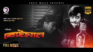 Beiman | Razzak | Kabori | Romantic Bangla Movie - Full Hd - New - Bengali Movie