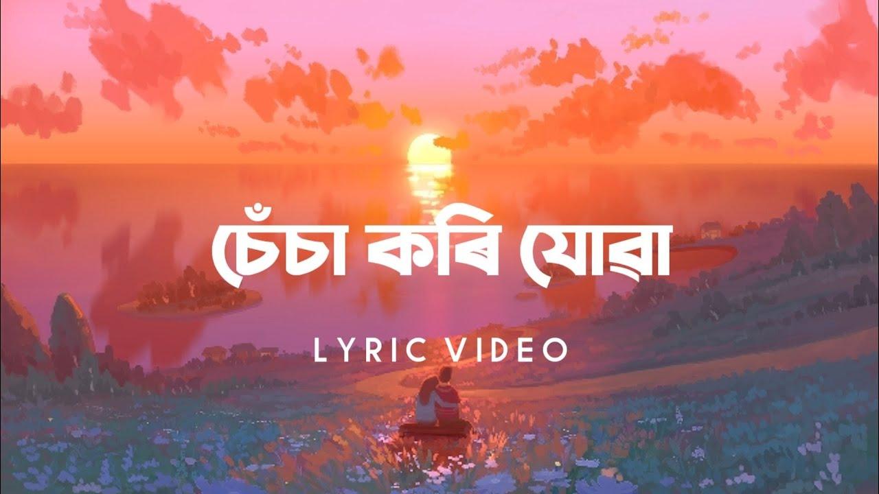 Download Sesa kori juwa (lyrics) - Karan Das, Amarendra Kalita