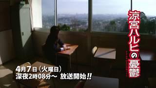 涼宮ハルヒの憂鬱「番組宣伝スポット」&「TVーCMスポット」(2009)(Bluーray) 涼宮ハルヒの憂鬱 検索動画 24