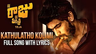 Kathulatho Kolimi Full Song With Lyrics | Rana Daggubatti | Kajal Agarwal | Anup Rubens |