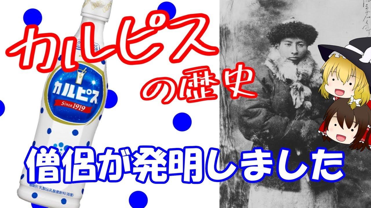 【ゆっくり解説】カルピスはお坊さんが創った健康飲料!時を超えて受け継がれる三島海雲の想い(アサヒ飲料 / ロングセラー商品の歴史 #12)