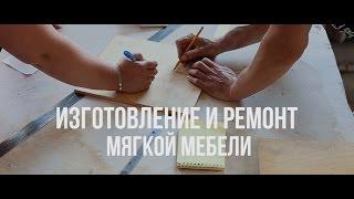 Изготовление и ремонт мягкой мебели | Гомель(, 2016-06-16T10:34:50.000Z)