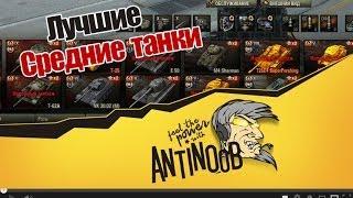 TOP Лучшие Средние танки [СТ] World of Tanks (wot)
