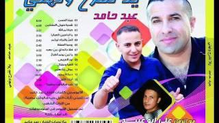 عبد حامد وعلي ابو عبيد دحيه  جينا الحمى نارررر 2017