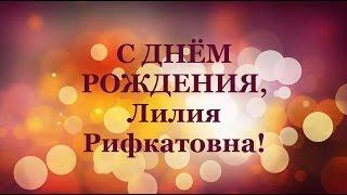 Поздравление на День Рождение учителю Лилие Рифкатовне. От 8Б класса. Школа №8.