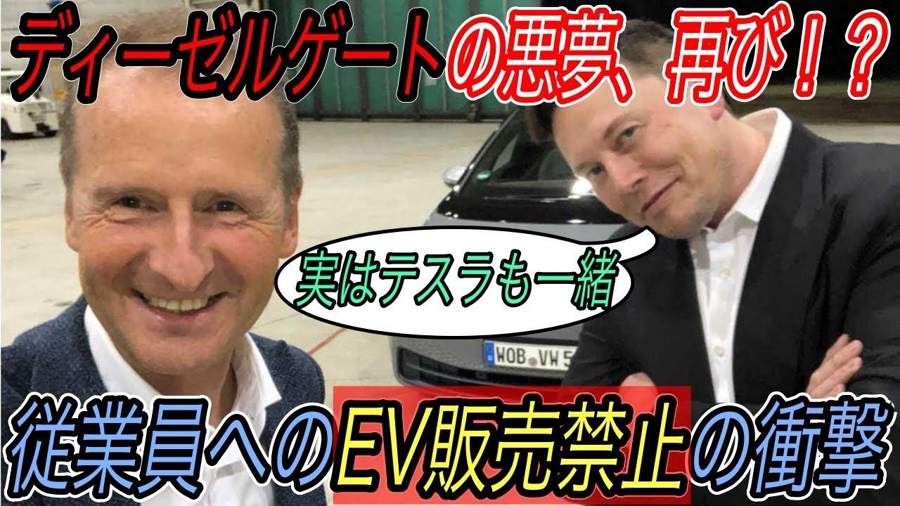 【さようなら、ガソリン車】電気自動車ニュース【アウディが2026年までに内燃機関車の新規販売完全終了・フォルクスワーゲンがやらかした!?】