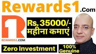 Best work from home job | Part time income | freelance | rewards1.com | paypal | पार्ट टाइम जॉब |