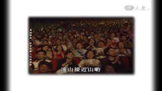 【音樂有愛】20150321 - 民歌40系列 - 民歌之母 陶曉清 - 下