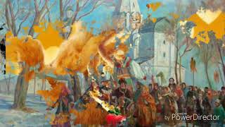 Масленица и прощенное Воскресение)