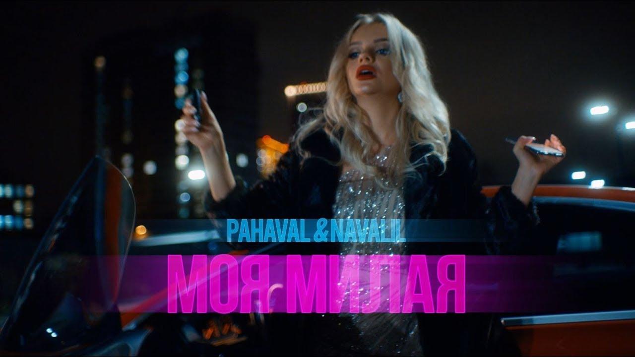 pohaval&navalil - Я спасу твою красоту