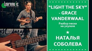 """Разбор на укулеле """"Light The Sky"""" - Grace VanderWaal"""
