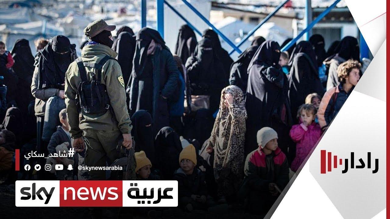 مشاكل قانونية لعائلات داعش بالمخيمات | #رادار