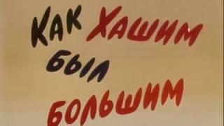 Как Хашим был большим (1976) Музыкальная сказка