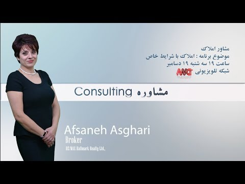 Your Consultant-E6 Real Estate خانه و مسکن خاص در تورنتو کانادا