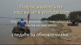 Кругосветное путешествие на квадроциклах CFMOTO Z8. Вглубь Сахары 1. Марокко(Заказывайте видеосъемку 8 (910) 462-71-36 Друзья давайте поддержим наших путешественников убедительная просьба..., 2015-04-20T23:42:21.000Z)