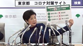 新型コロナウイルス感染症に関する知事記者会見(令和2年3月25日)