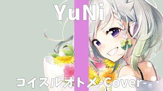 コイスルオトメ/いきものがかり【Covered by YuNi】
