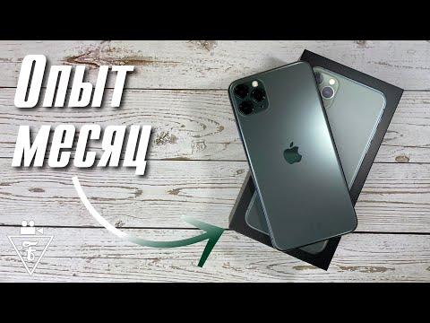 Опыт использования IPhone 11 Pro Max в 2020 году (месяц)