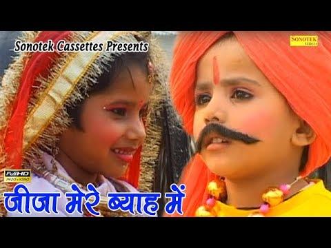 Jija Mere Byah Mein || जीजा मेरे ब्याह में || Minakshi Panchal, Rajesh Madina || Haryanvi Songs