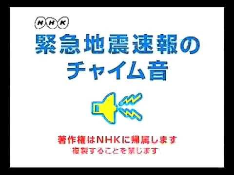 Early Earthquake Warning ©NHK.mp4