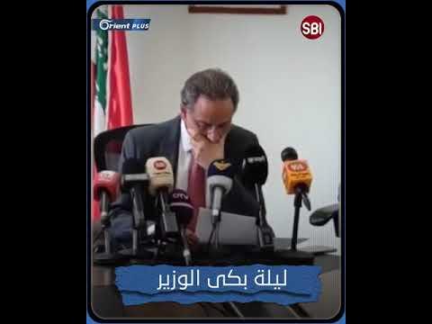 وزير الاقتصاد اللبناني السابق ??راؤول نعمة?? يبكي خلال تسليم الوزارة لخلفه أمين سلام  - 10:54-2021 / 9 / 15