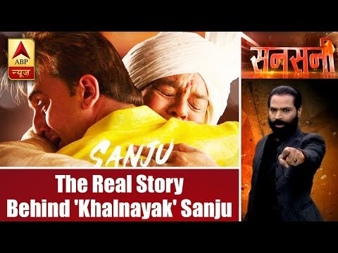 Sansani: The Real Story Behind 'Khalnayak' Sanju | ABP News