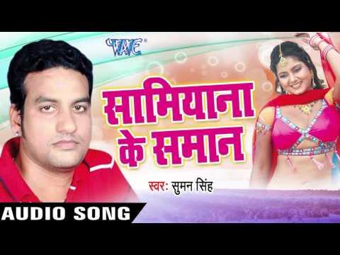 हंस के हंसा के । Hans Ke Hansa Ke   Samiyana Ke Samaan   Suman Singh   Bhojpuri Song