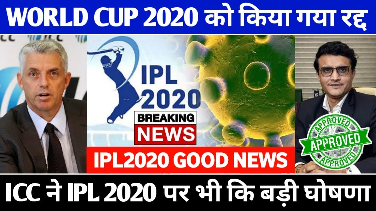 IPL 2020 : ICC OFFICIALLY CANCELS WORLD CUP 2020 & MAKES FINAL ANNOUNCEMENT ON IPL 2020