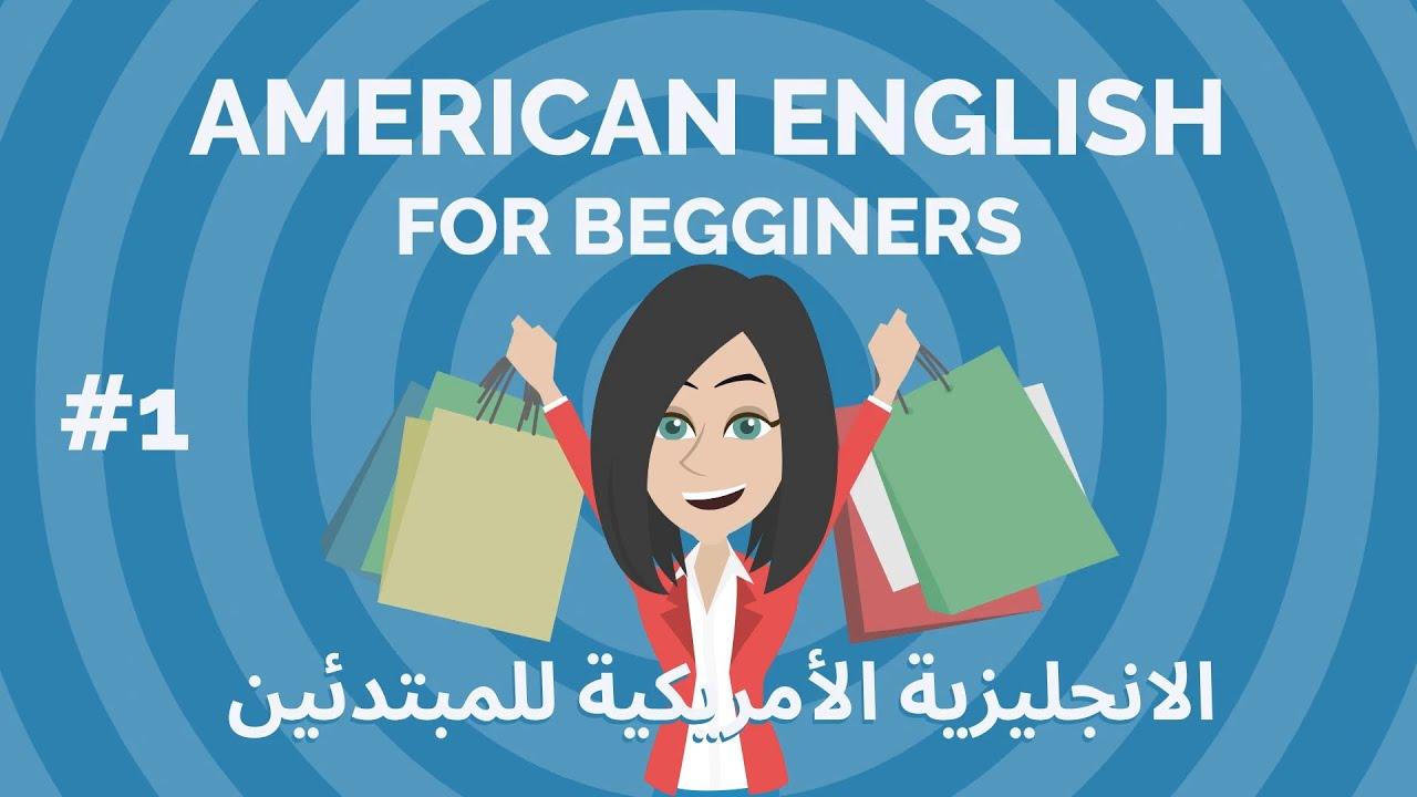 Shopping | الانجليزية الامريكية للمبتدئين - الحلقة 1- التسوّق