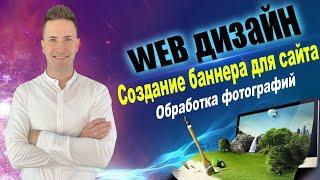 видео Заказать уникальный UX/UI дизайн сайта в Киеве