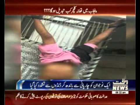 Police Torture on Young Man In Shalimar Police Station