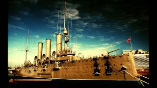 Крейсер Аврора (The Cruiser Aurora)