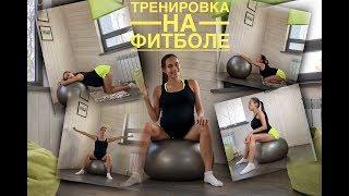 Фитнес для беременных на фитболе. Упражнения  на фитболе. 3 триместр.