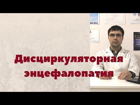 Дисциркуляторная энцефалопатия: определение