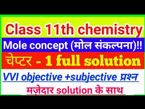 Class 11th chemistry chapter - 1 का solution || mol concept (मोल संकल्पना)  VVI question 2020