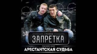 группа Запретка альбом Арестантская Судьба